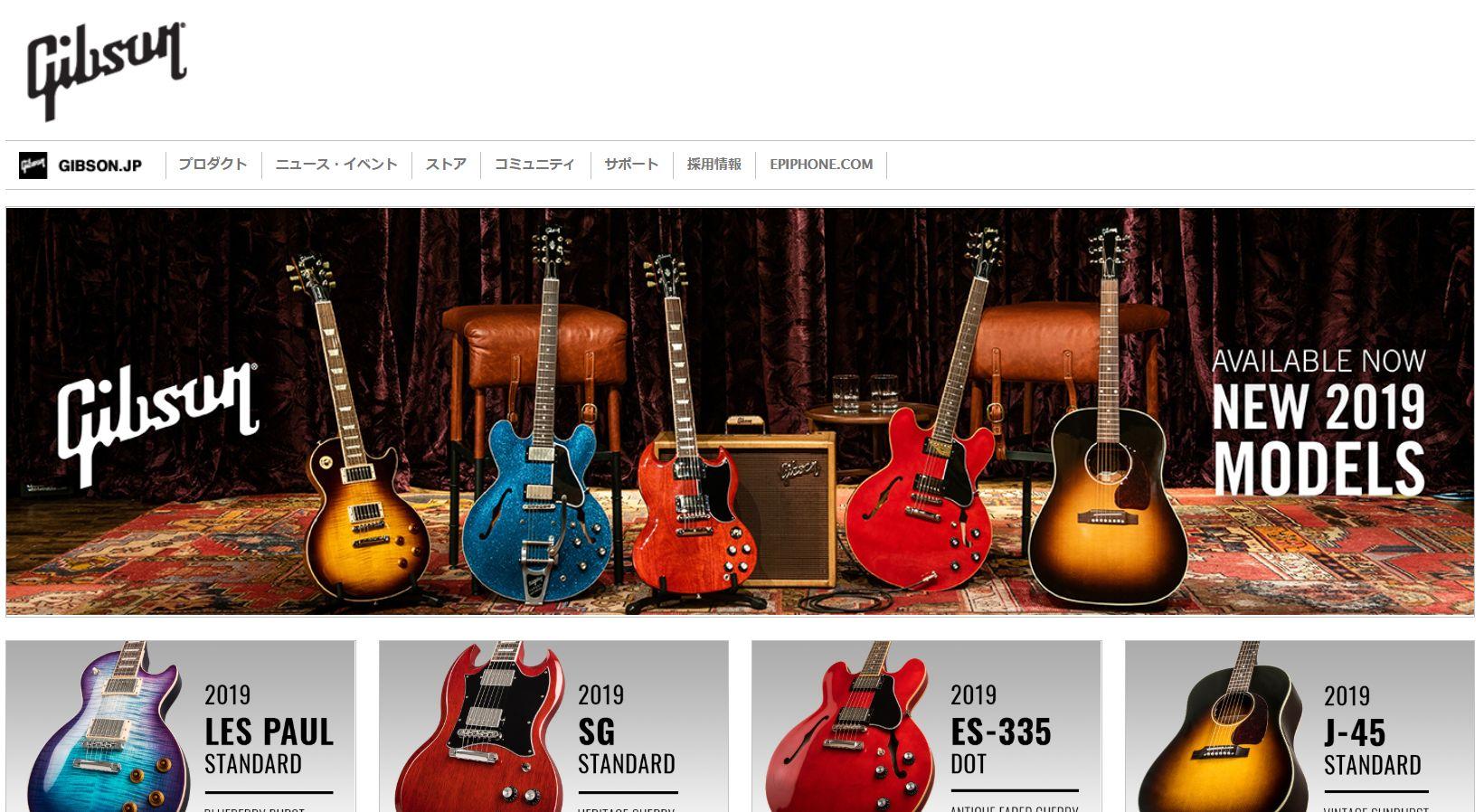 ギブソンのギターの買取相場