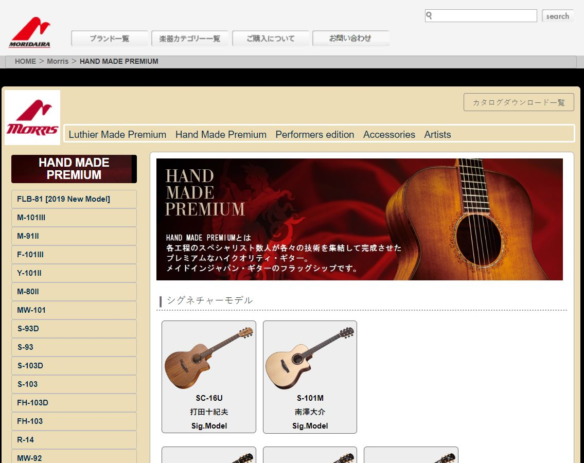 モーリスのギター買取相場