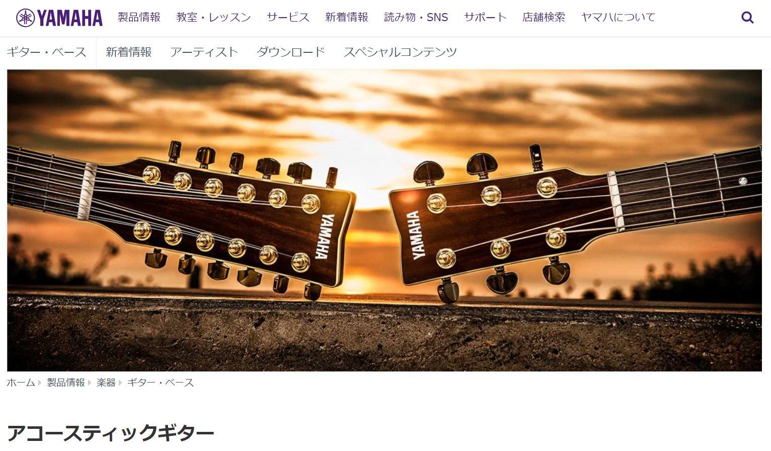 ヤマハのギター買取相場