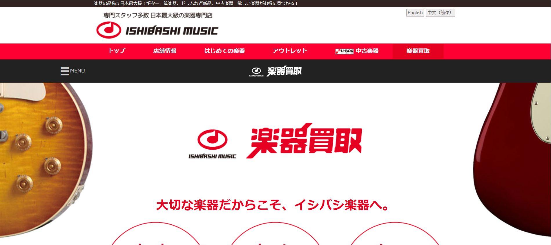 イシバシ楽器のギター買取