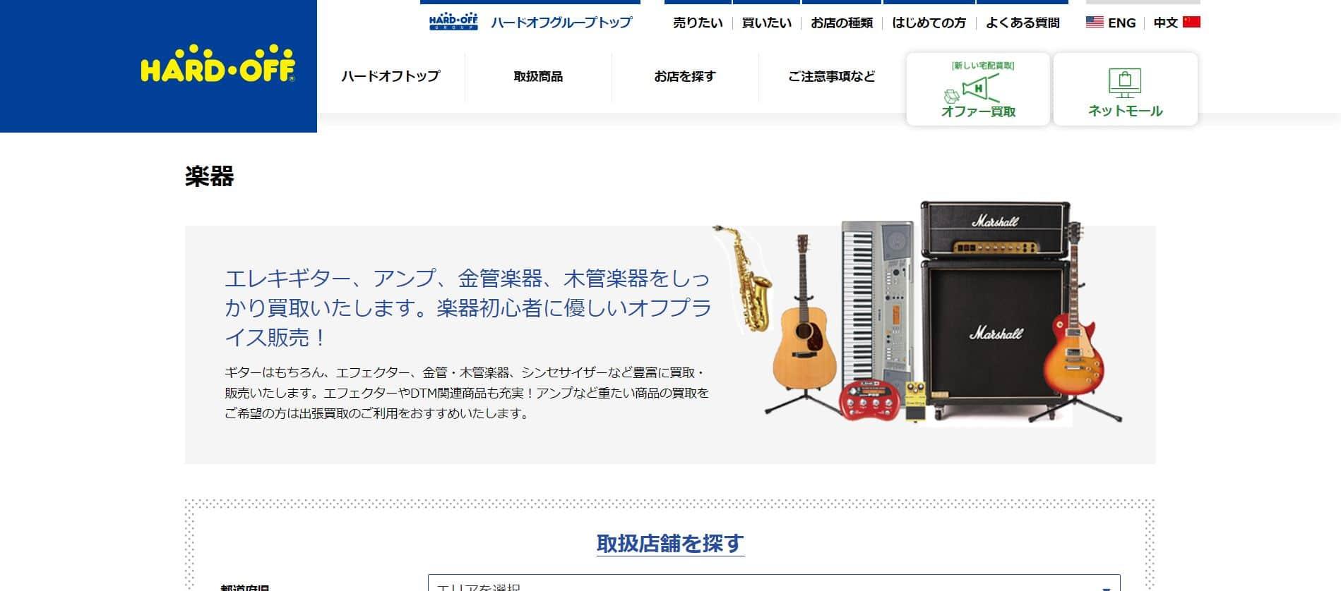 ハードオフの楽器買取