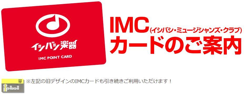 イシバシ楽器のIMCポイントカード