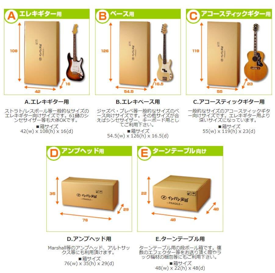 イシバシ楽器の宅配買取用無料梱包キット(ダンボールのサイズ)