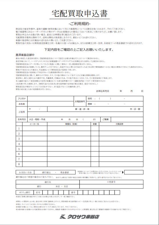 クロサワ楽器の宅配買取申込書