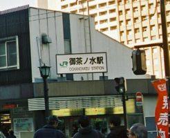 楽器の街・御茶ノ水の駅前を撮影