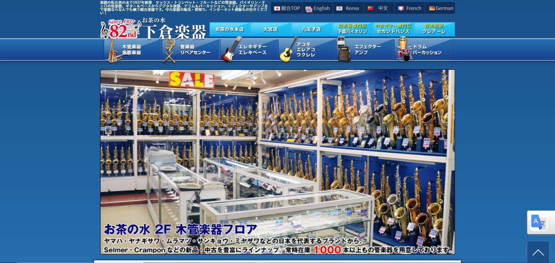 下倉楽器のギター買取(御茶ノ水)