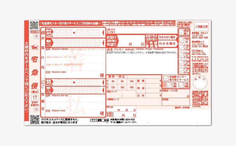 ヤマト運輸の着払い伝票