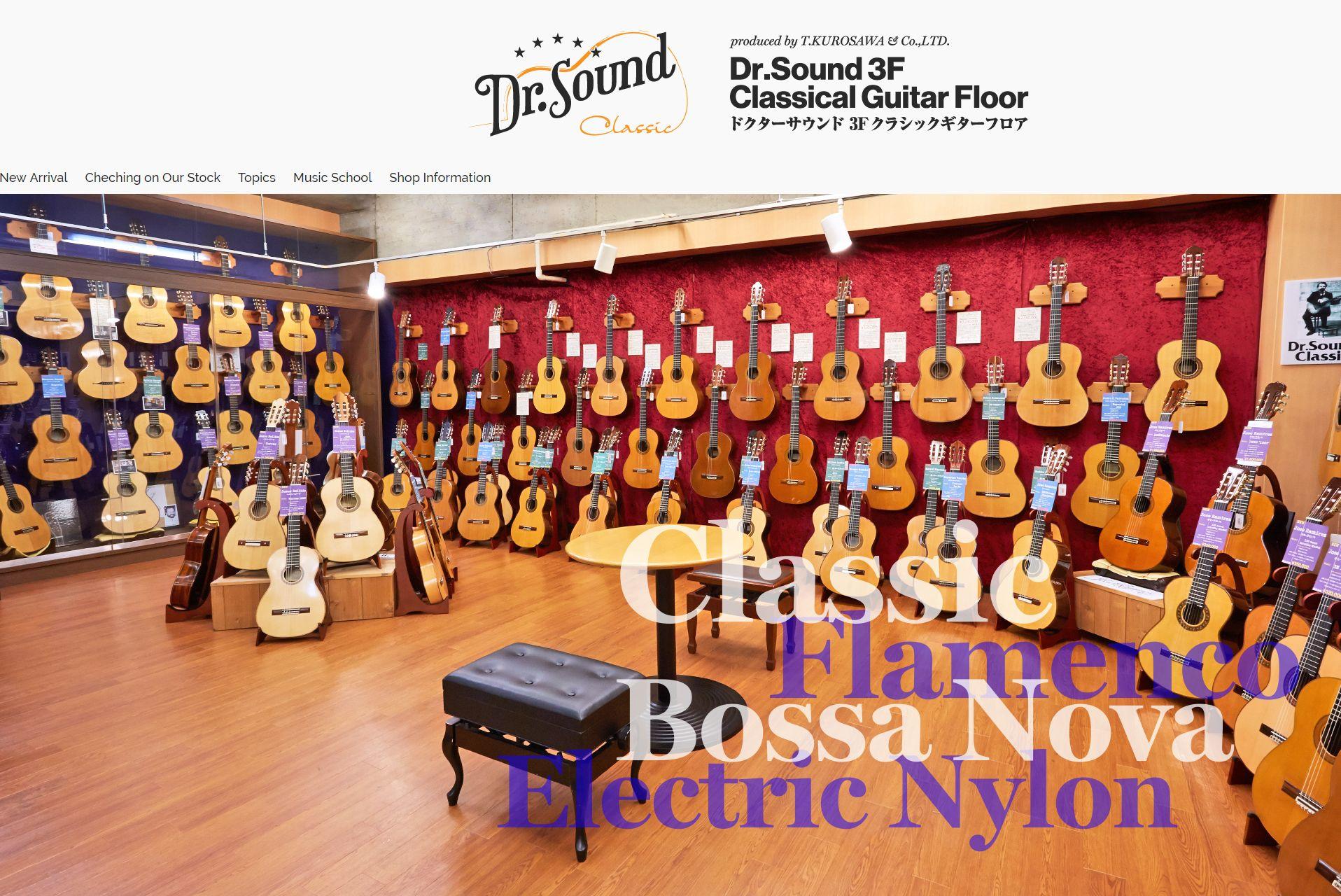 クラシックギター買取