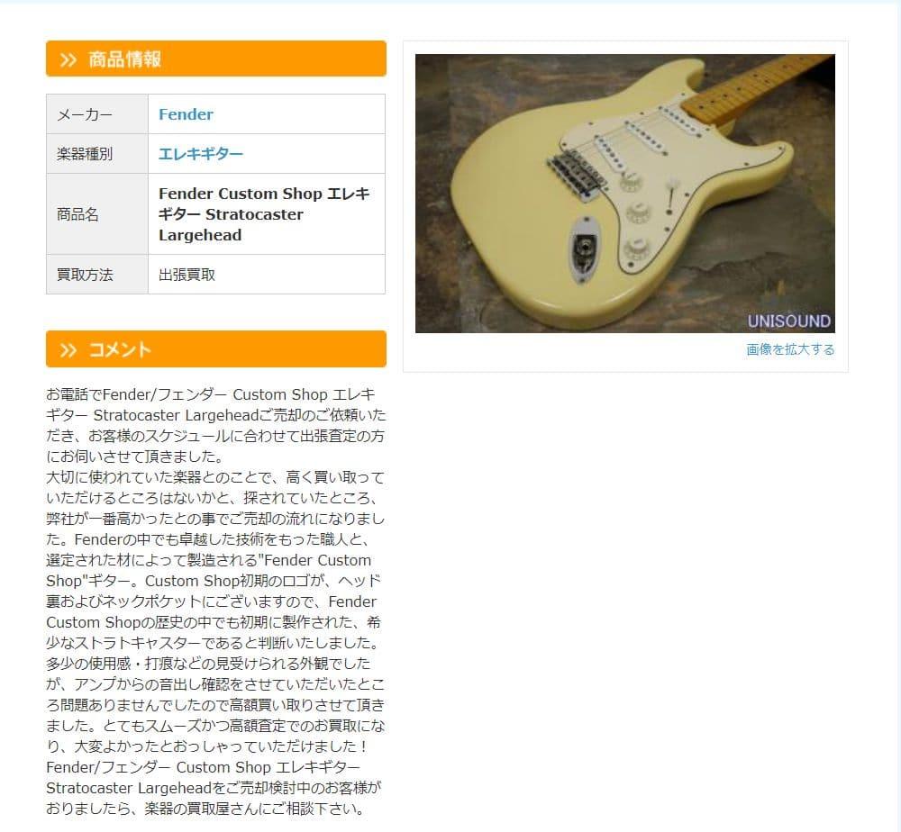 楽器の買取屋さんが買取したフェンダーUSAのストラトキャスター