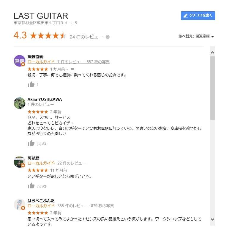 ラストギターの口コミ