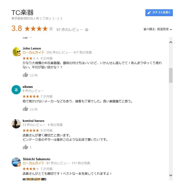TC楽器の口コミ