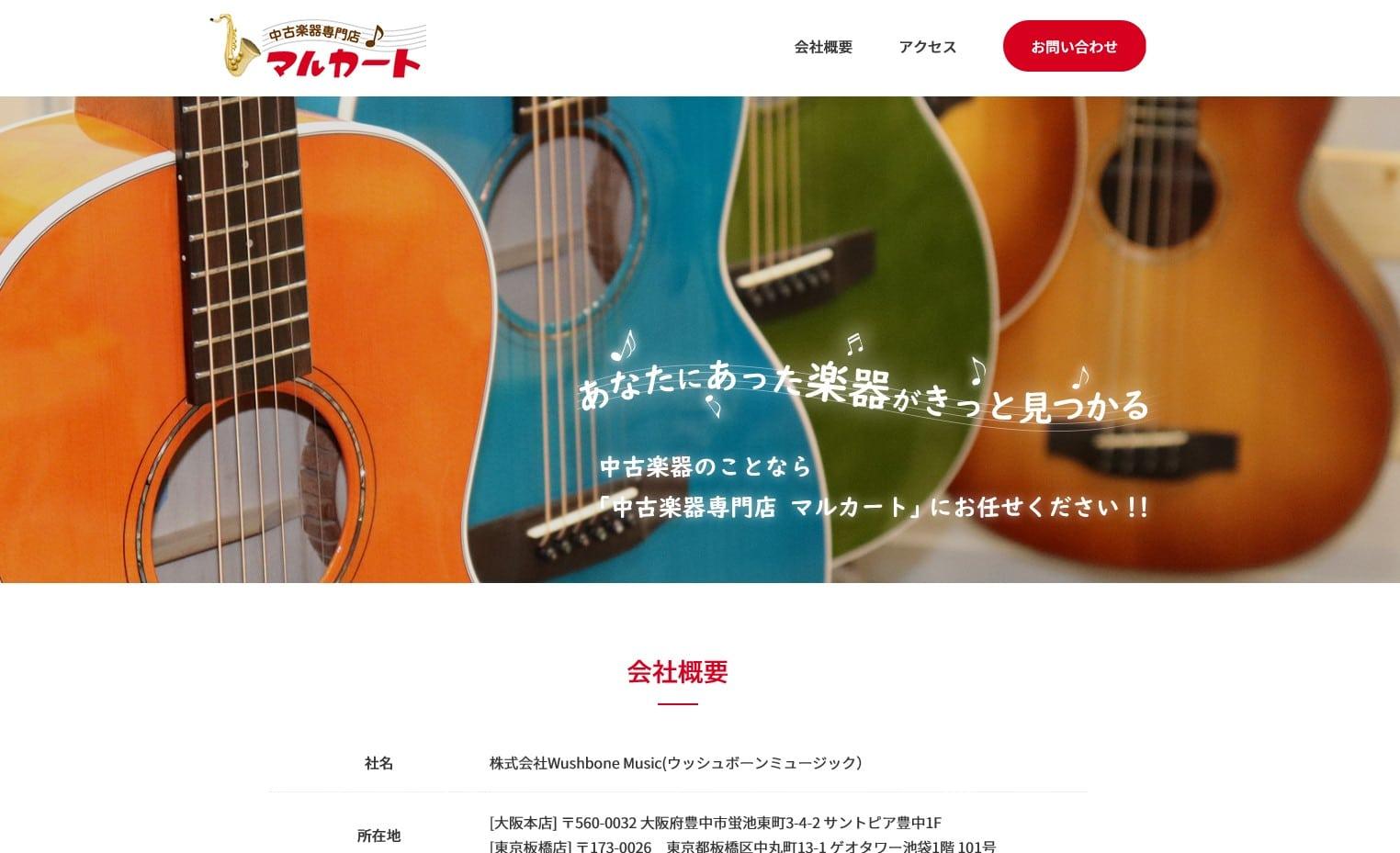 マルカート東京店