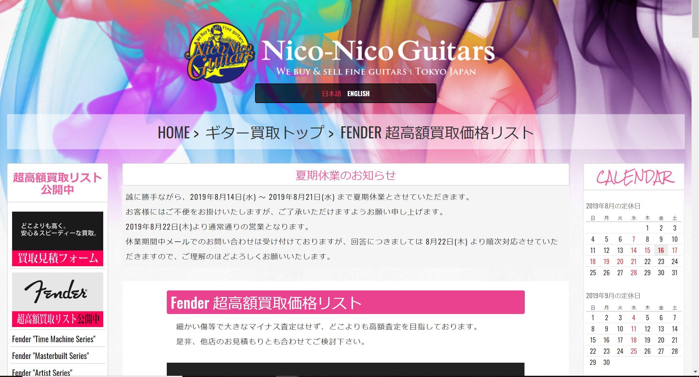 ニコニコギターズのフェンダー買取