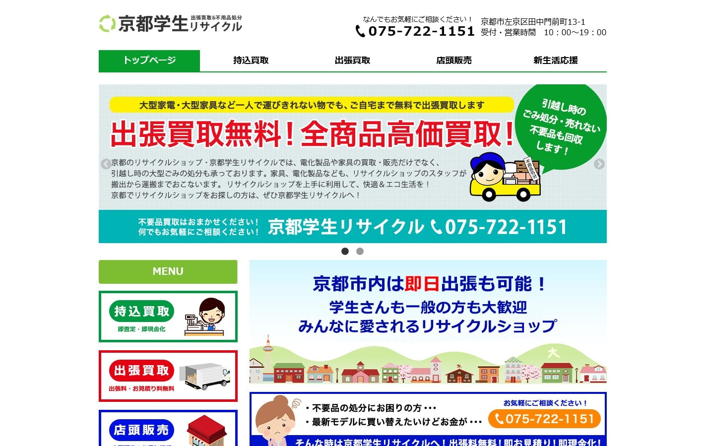 京都学生リサイクル