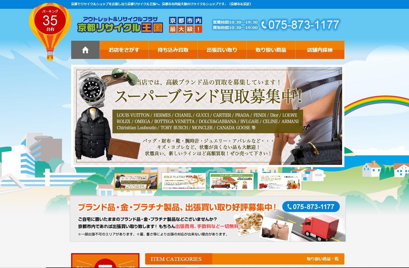 京都リサイクル王国