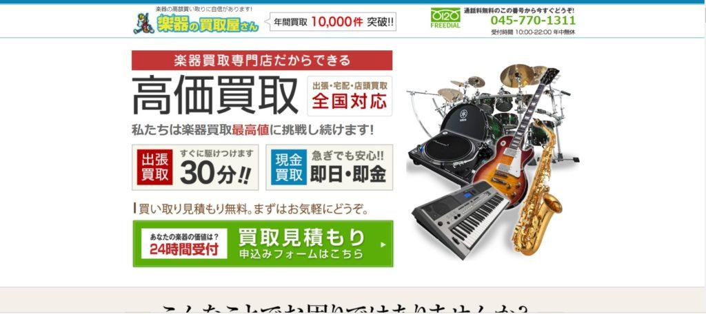 第1位:楽器の買取屋さんbtn4
