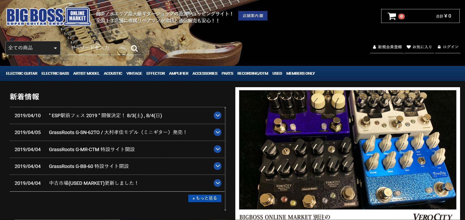 bigbossのギター買取(御茶ノ水)