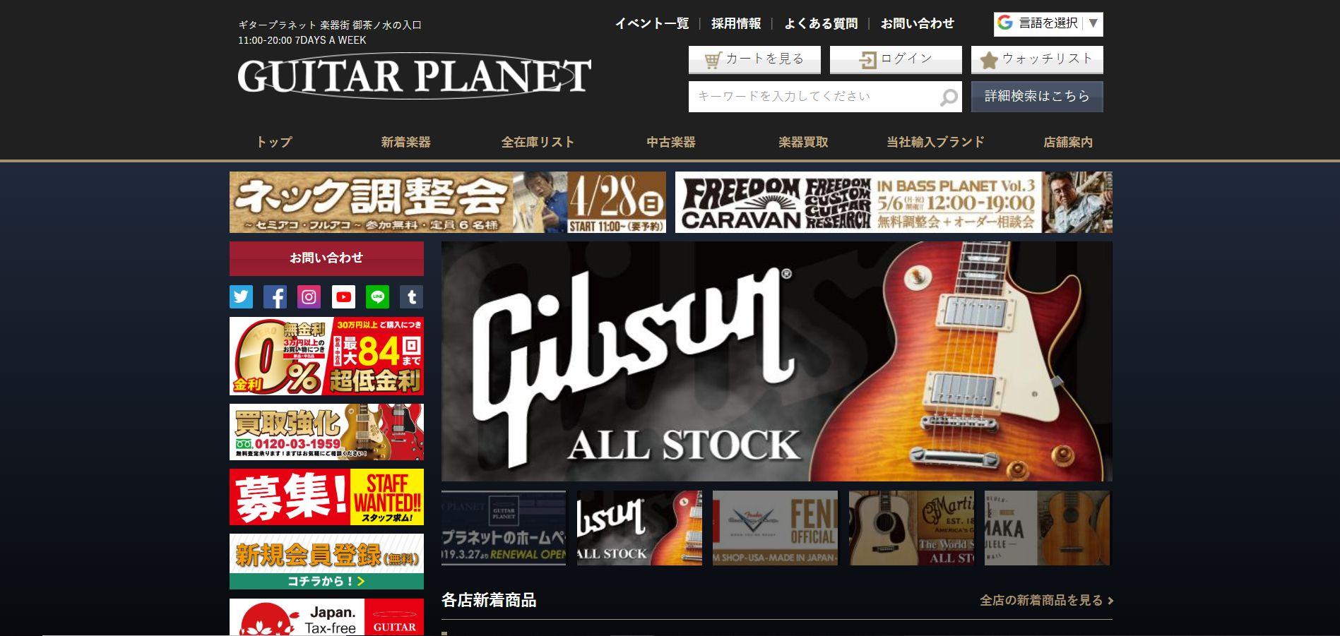 ギタープラネットのギター買取(御茶ノ水)