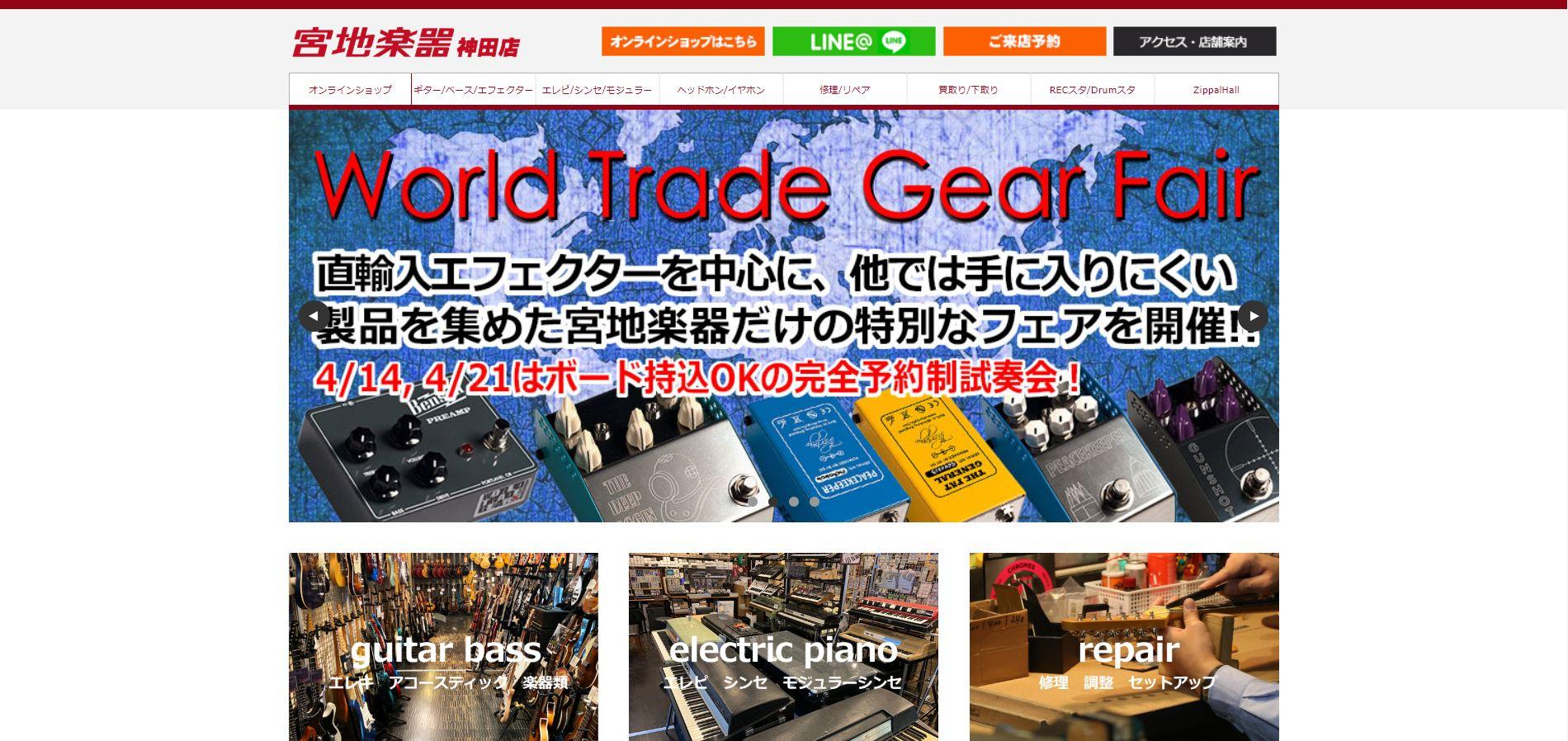 宮地楽器のギター買取(御茶ノ水)
