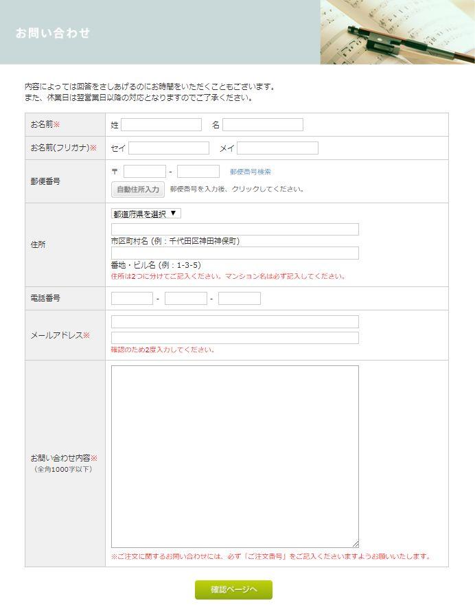 申込フォームへの記入btn10