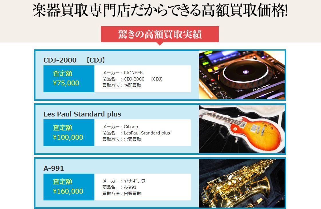 ギターや各種楽器を高額買取
