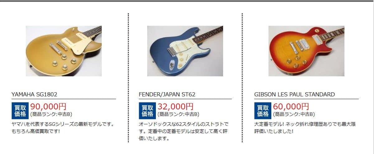 コメ兵はフェンダーやギブソンのギターが高価買取対象