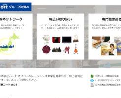 リサイクルショップ・ハードオフのWEBサイト