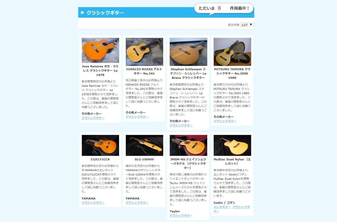 楽器の買取屋さんが高価買取したクラシックギターの事例