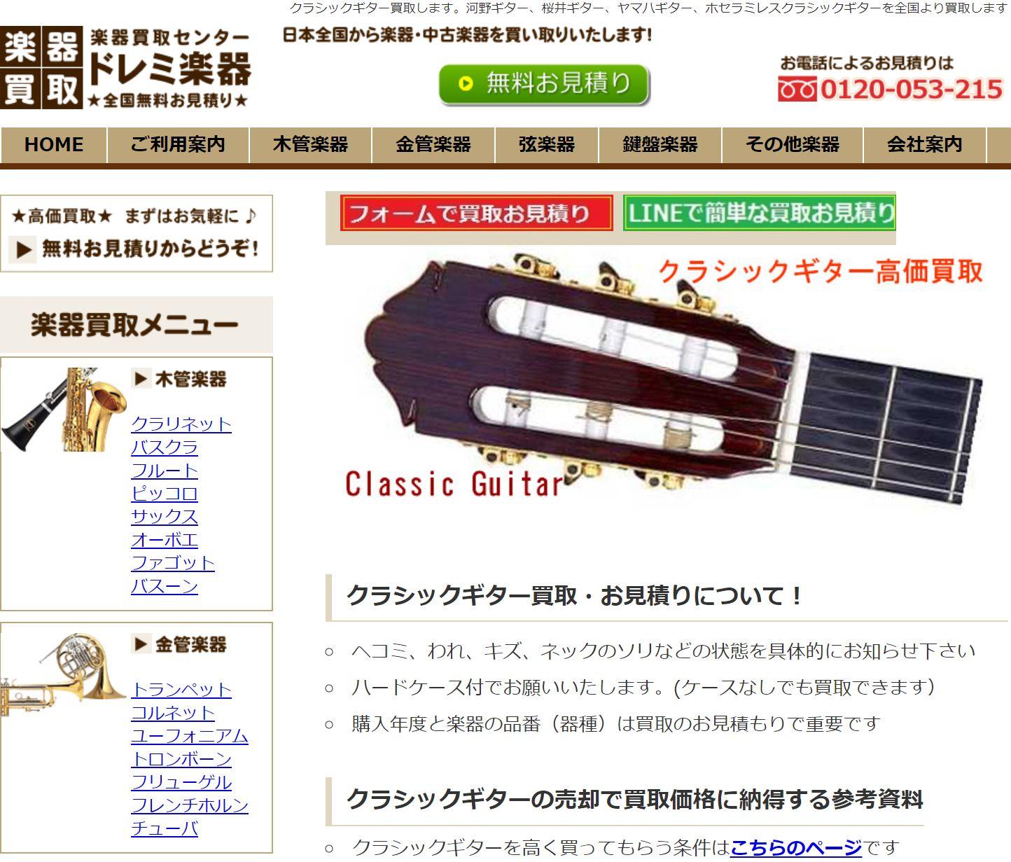 ドレミ楽器のクラシックギター買取