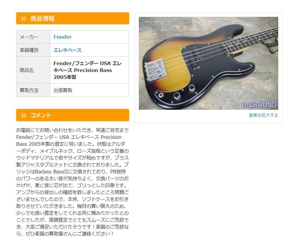楽器の買取屋さんが買取したプレシジョンベース