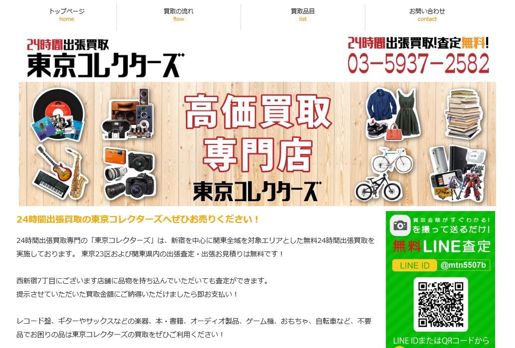 東京コレクターズ