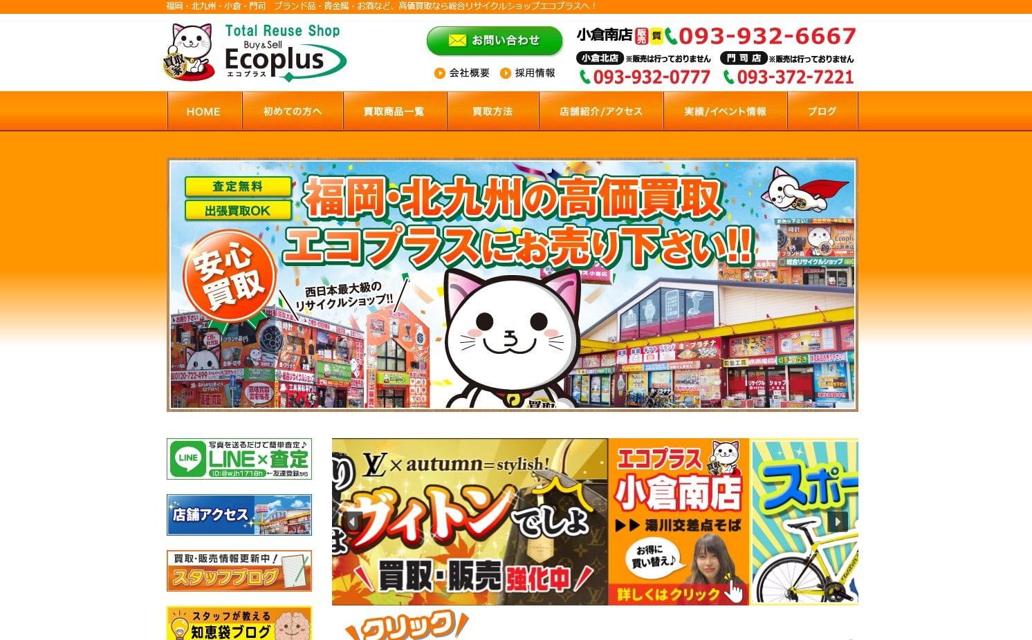 Ecoplus小倉南店