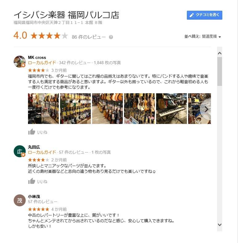 イシバシ楽器福岡パルコ店の口コミ