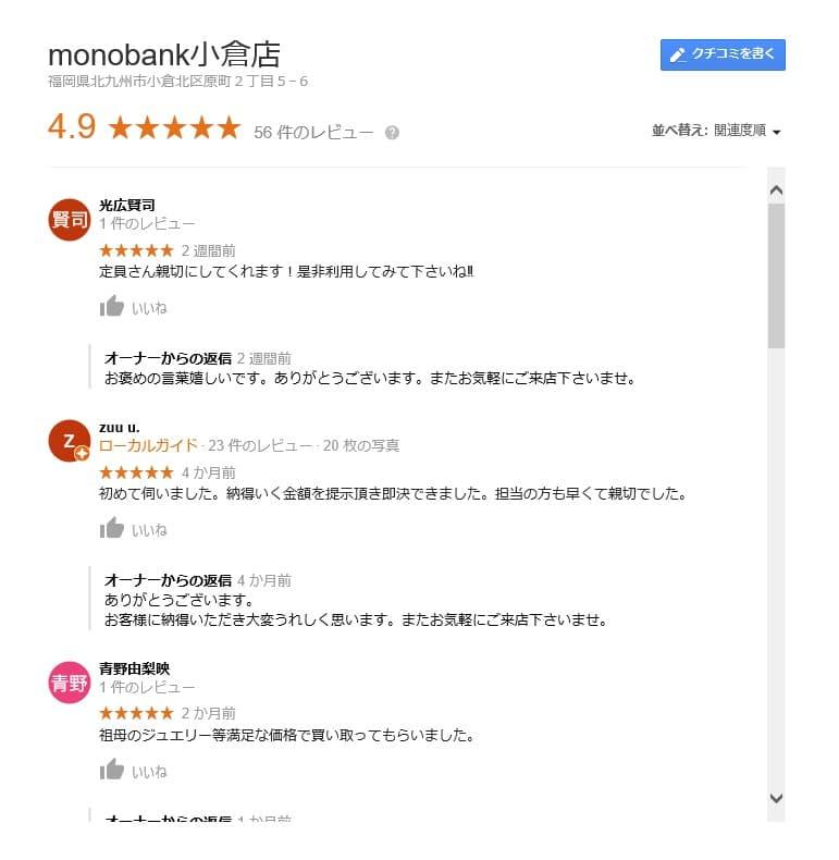 monobank小倉店の口コミ