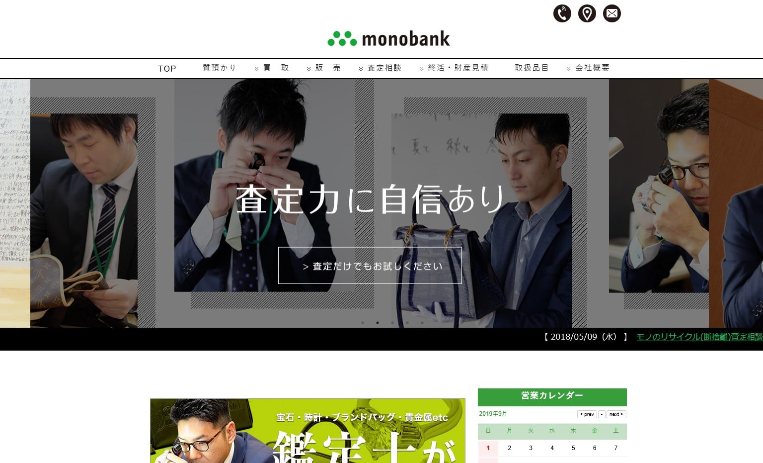 monobank小倉店