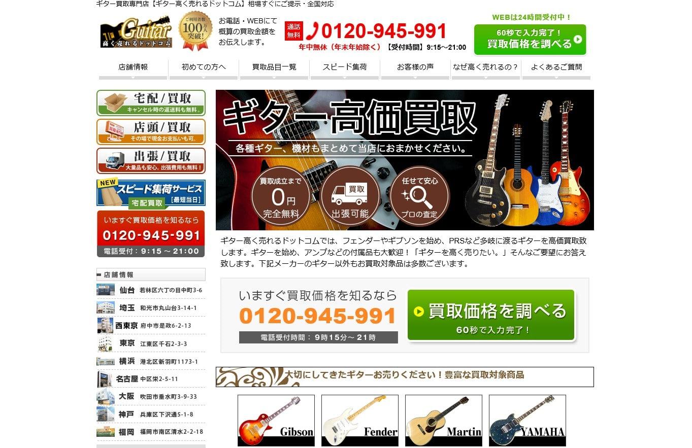 ギター高く売れるドットコム福岡リユースセンター