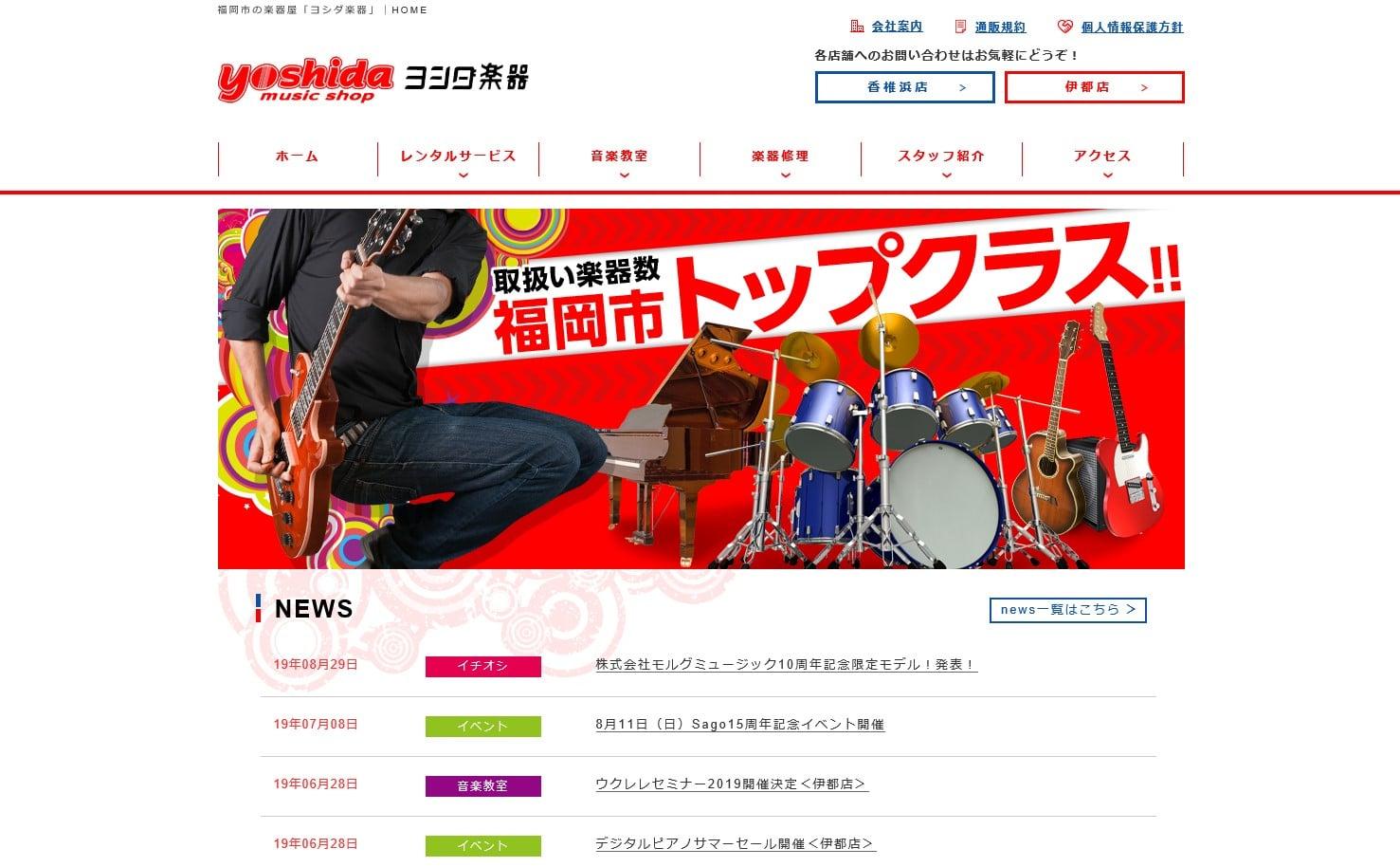 ヨシダ楽器イオン香椎浜店