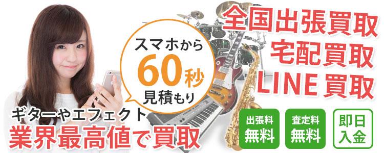 【楽器買取】ギター買取おすすめ店を徹底比較!