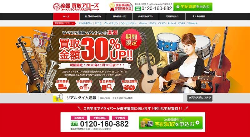 ギター買取アローズの評判や口コミ|楽器買取は安くて失敗する?
