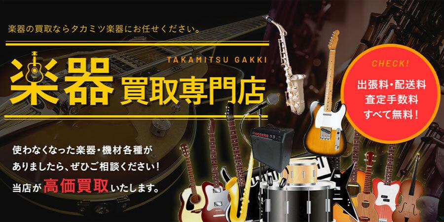 タカミツ楽器の口コミ・評判【オンライン査定に出してみた】 - 【楽器買取】ギター買取おすすめ店を徹底比較!